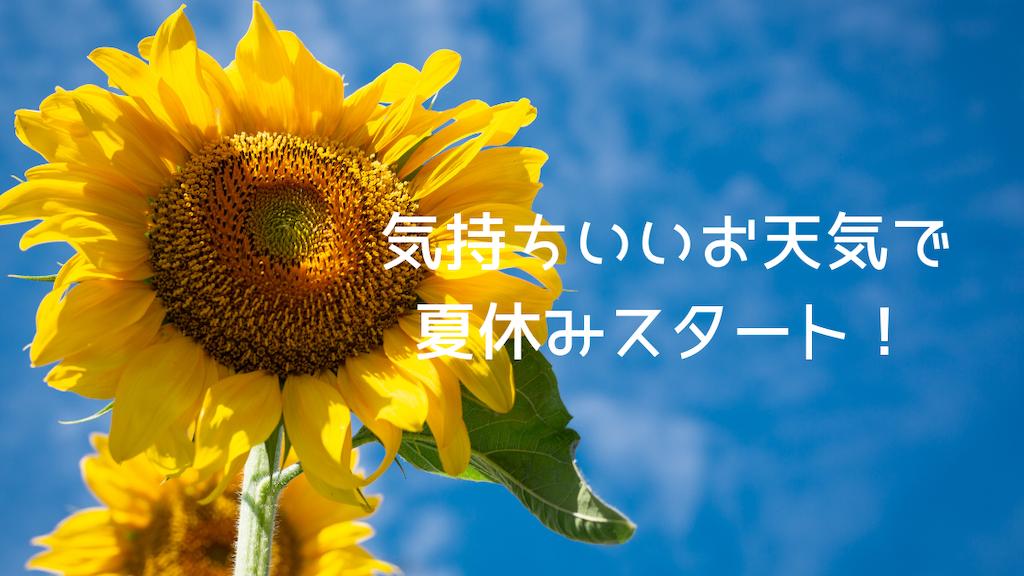 f:id:akisan01:20190809122813p:image