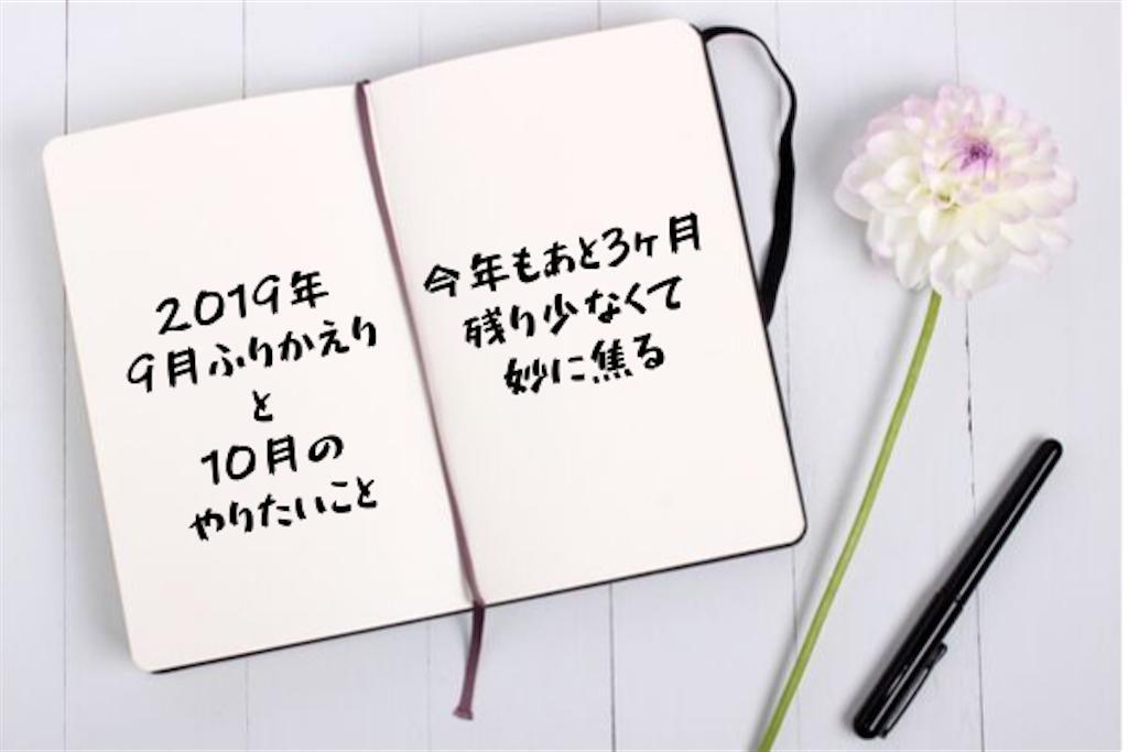 f:id:akisan01:20191001060949p:image