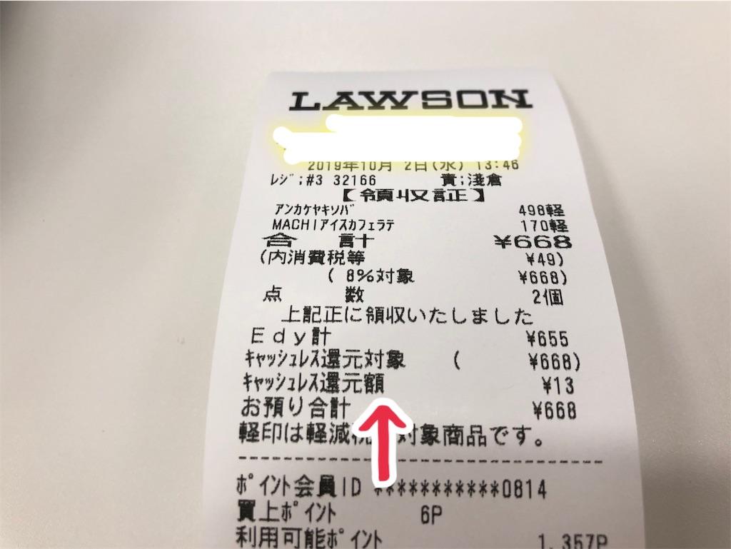 f:id:akisan01:20191002171812j:image