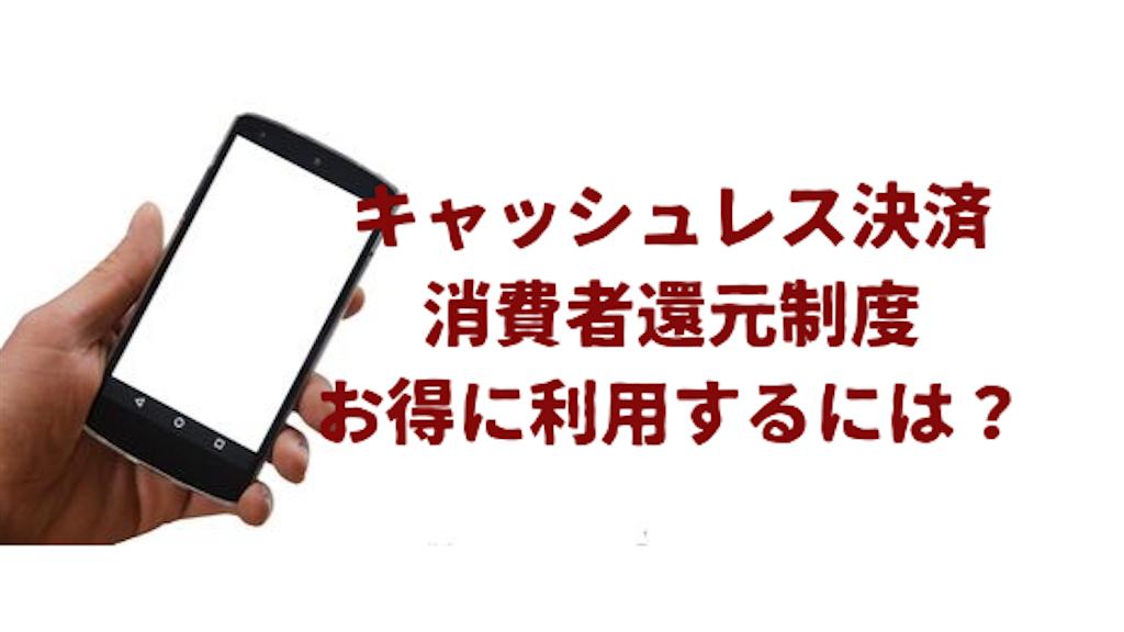 f:id:akisan01:20191004084140p:image