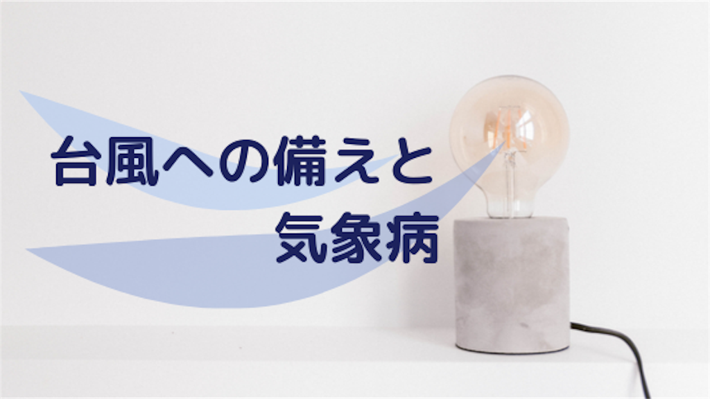 f:id:akisan01:20191015084919p:image