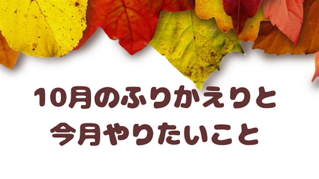 f:id:akisan01:20191031222048p:image