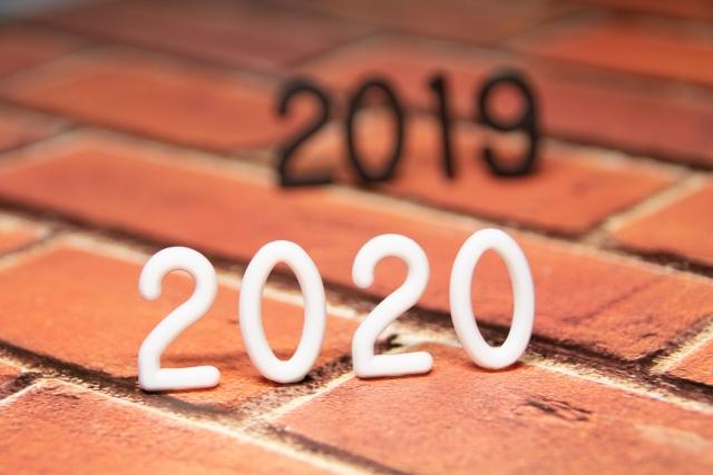 2019年と2020年の数字