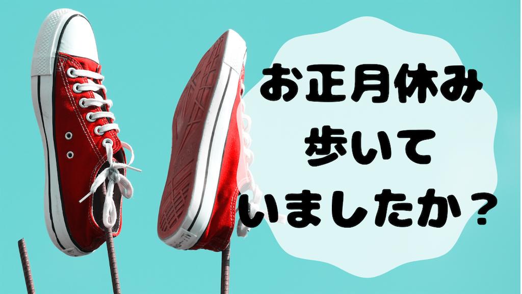 f:id:akisan01:20200105230524p:image