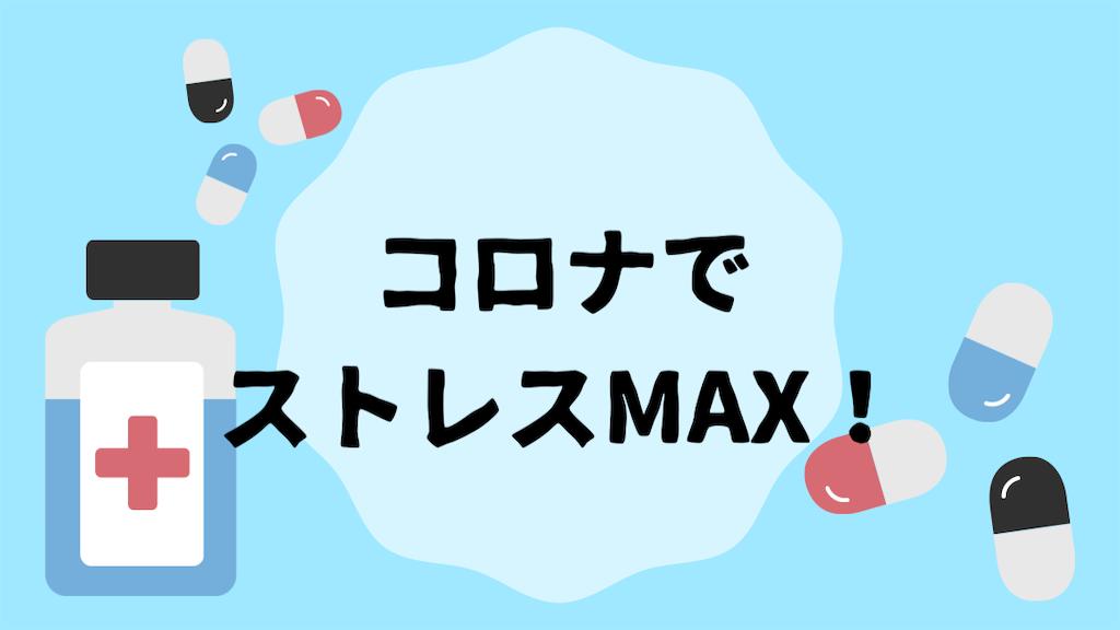 f:id:akisan01:20200330144953p:image