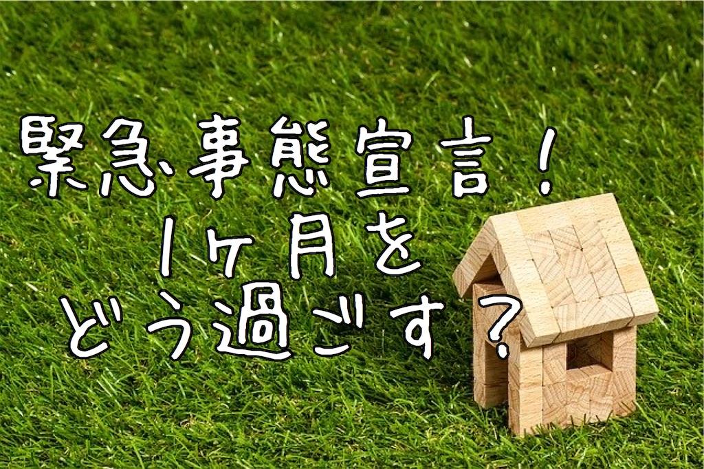 f:id:akisan01:20200408192900j:image