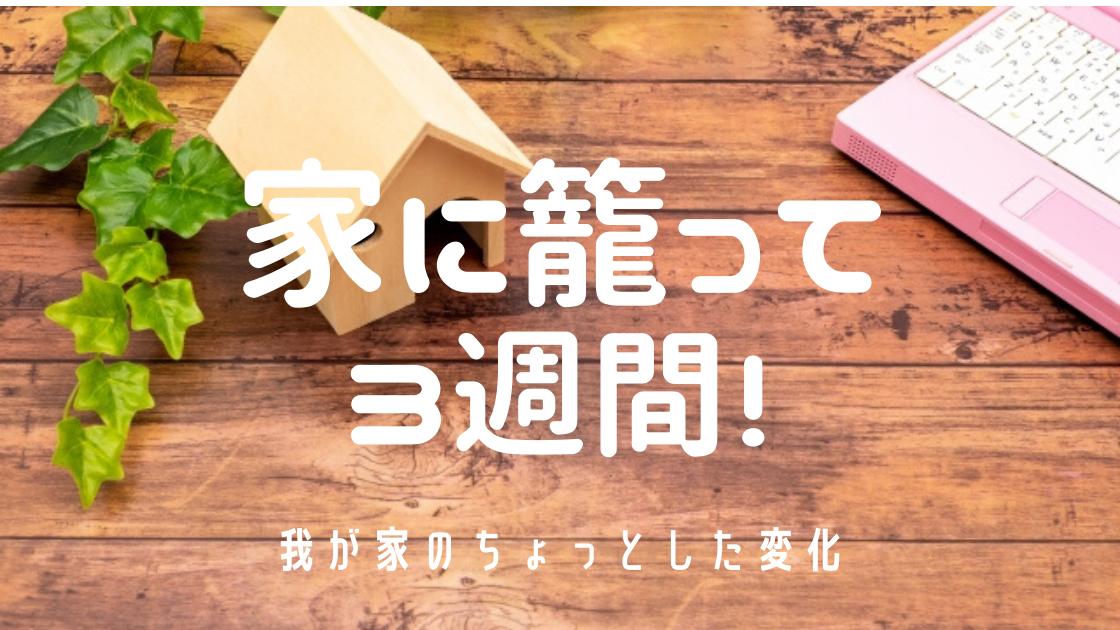 f:id:akisan01:20200428104404p:plain
