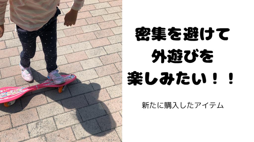 f:id:akisan01:20200505234344p:image