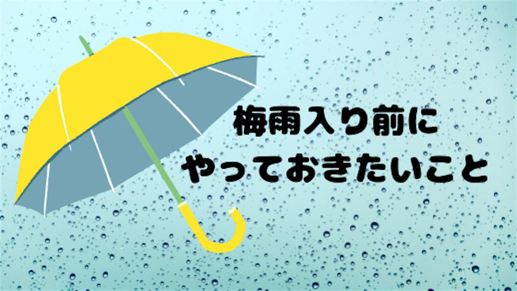 f:id:akisan01:20200528075249p:image