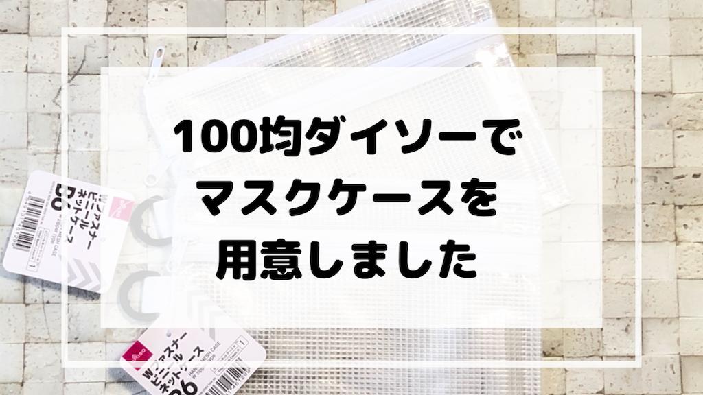 f:id:akisan01:20200621151630p:image
