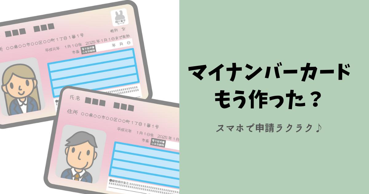 マイナンバーカードのイラストとブログの説明