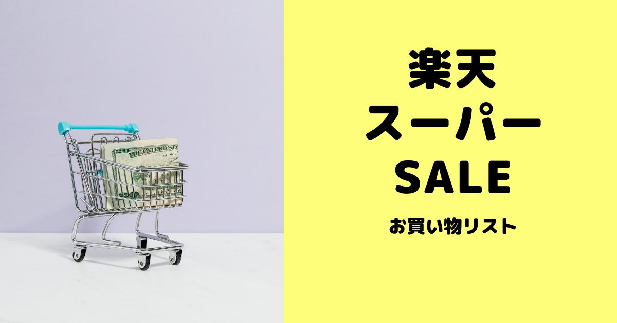 買い物カートと楽天スーパーセールの文字