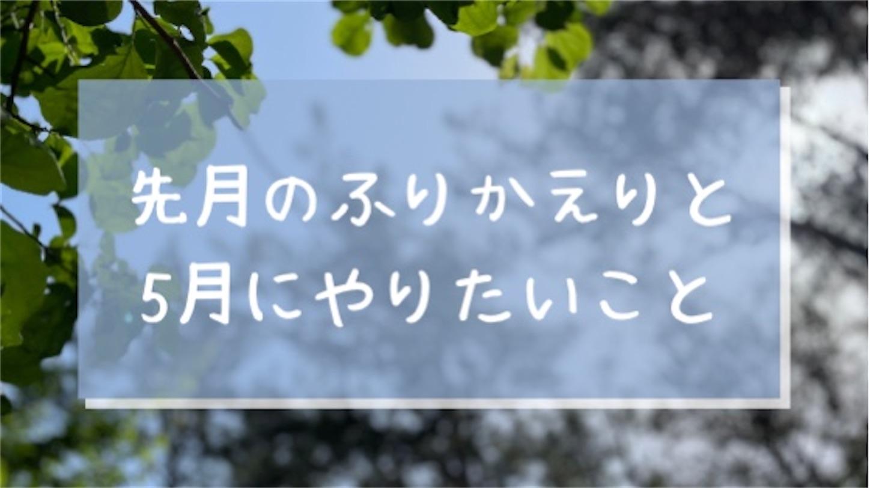 f:id:akisan01:20210505103707j:image