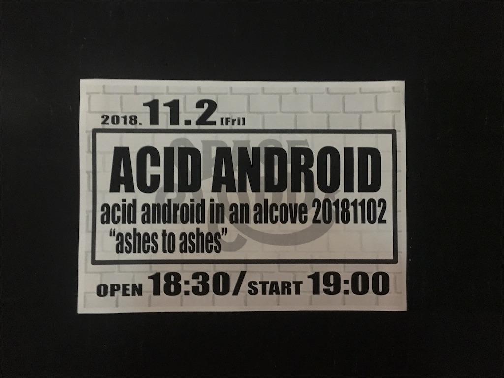 f:id:akishochan:20181103132707j:image