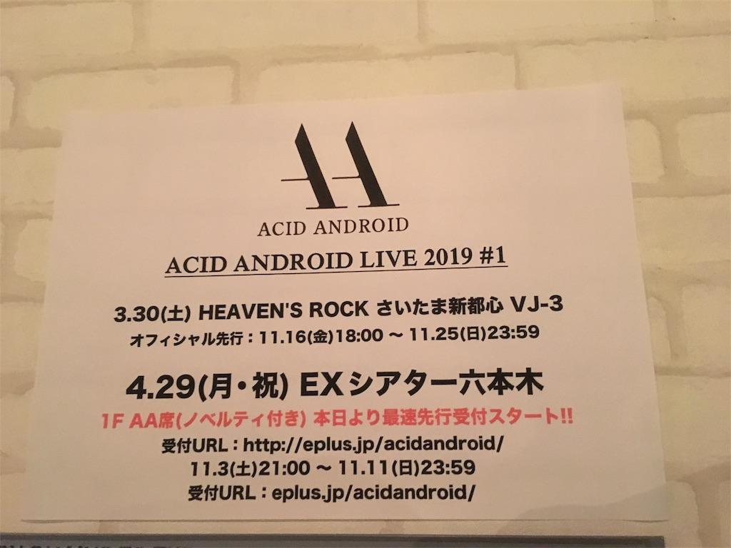 f:id:akishochan:20181104074623j:image