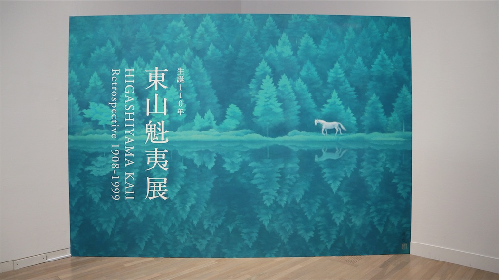 f:id:akishochan:20181104093530j:image