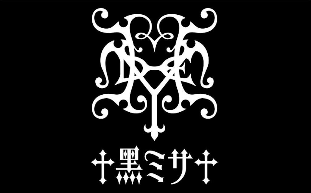 f:id:akishochan:20190130014346j:image