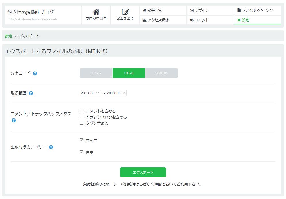 f:id:akishou-shumi:20190825224257p:plain
