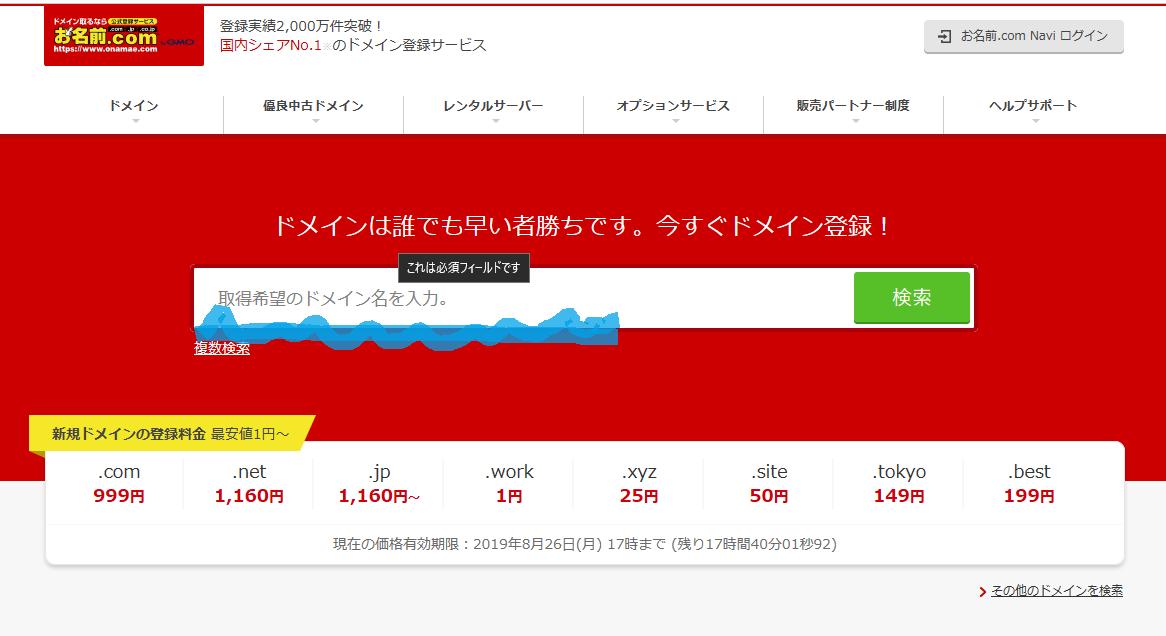 f:id:akishou-shumi:20190825232821p:plain