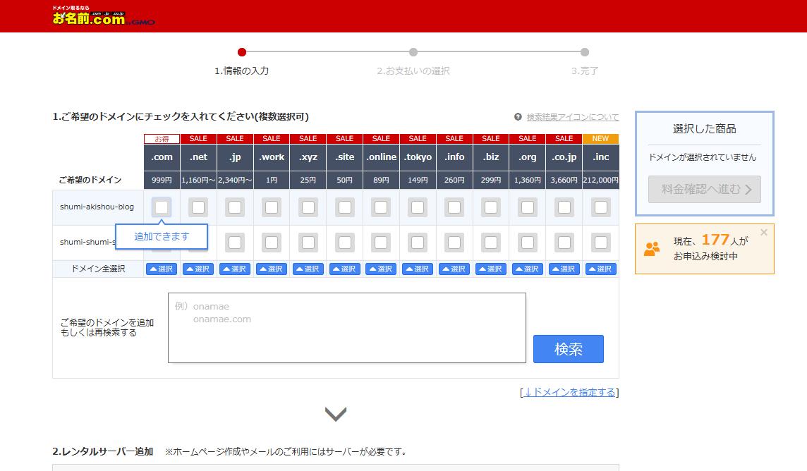 f:id:akishou-shumi:20190825232932p:plain
