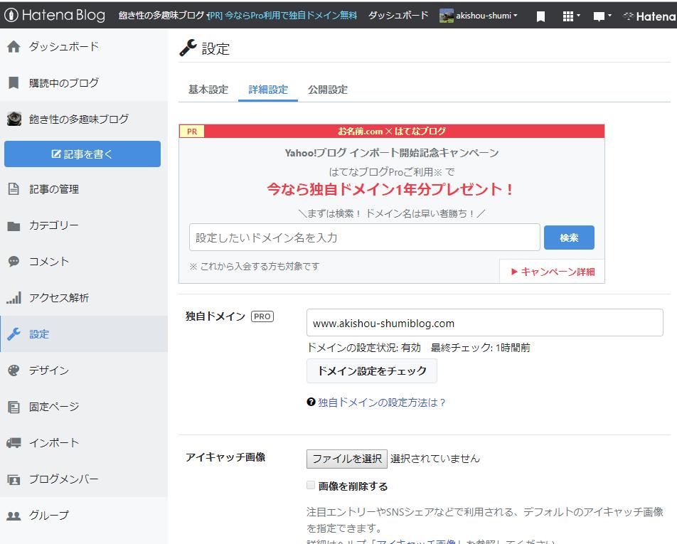 f:id:akishou-shumi:20190825235331p:plain