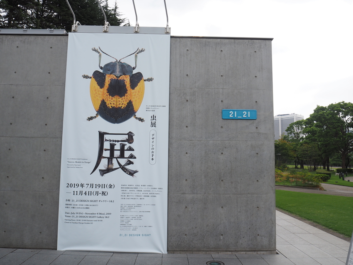 f:id:akishou-shumi:20190908110608j:plain