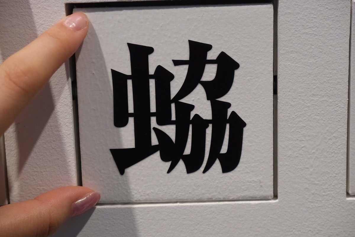 f:id:akishou-shumi:20190908121102j:plain