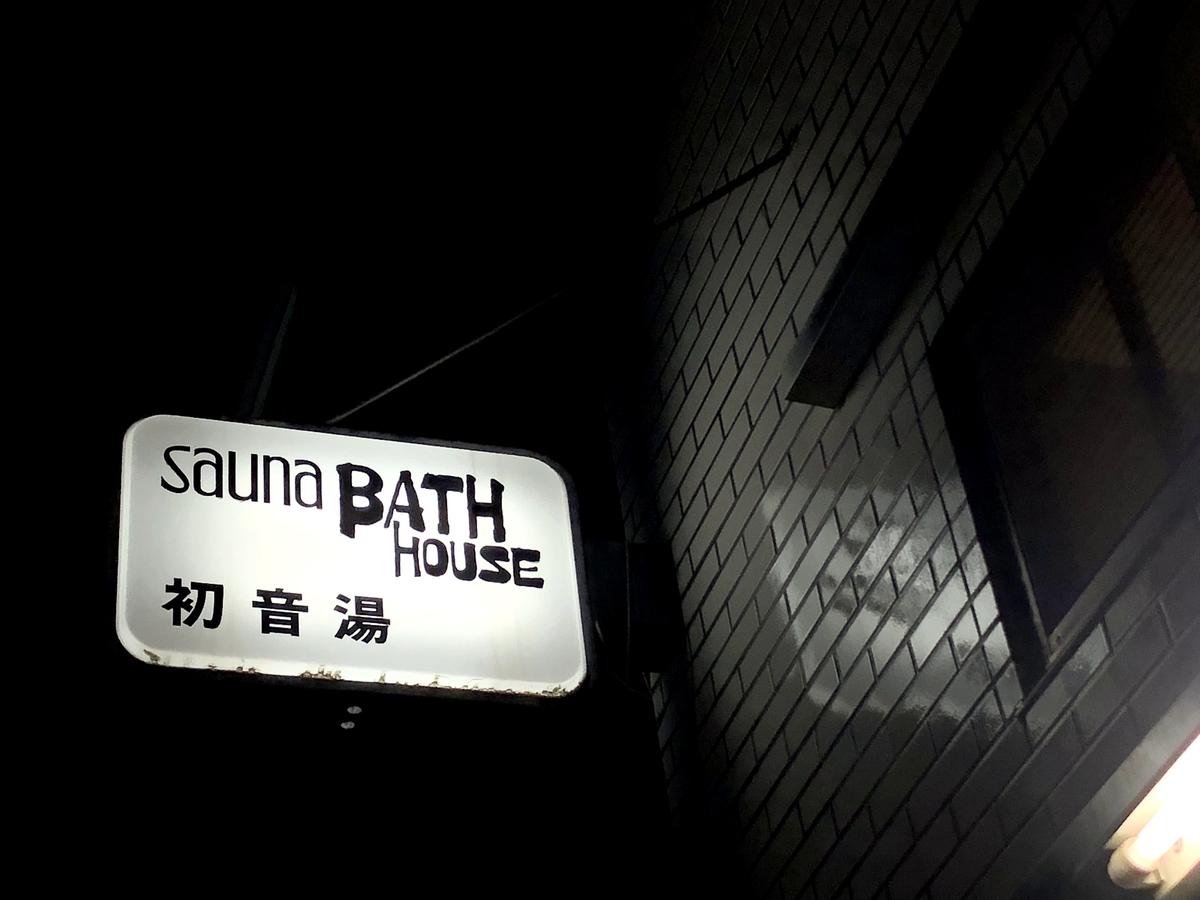f:id:akishou-shumi:20190926221334j:plain