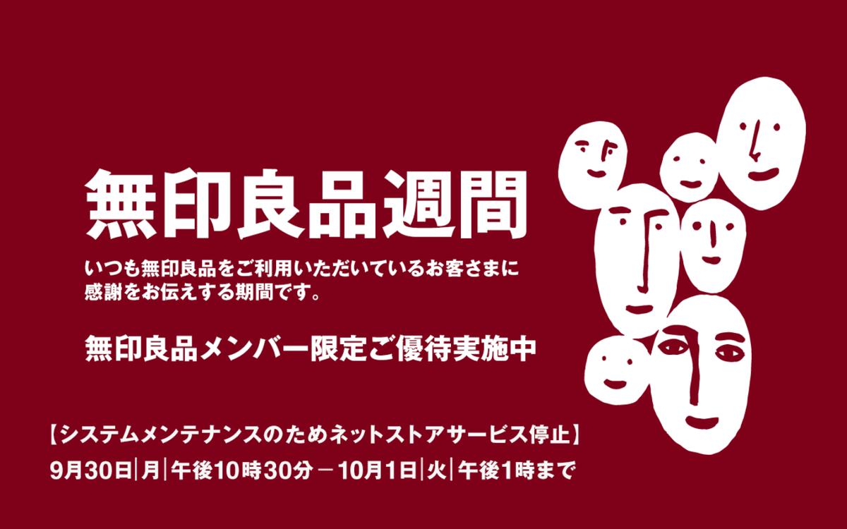 f:id:akishou-shumi:20190930223505p:plain