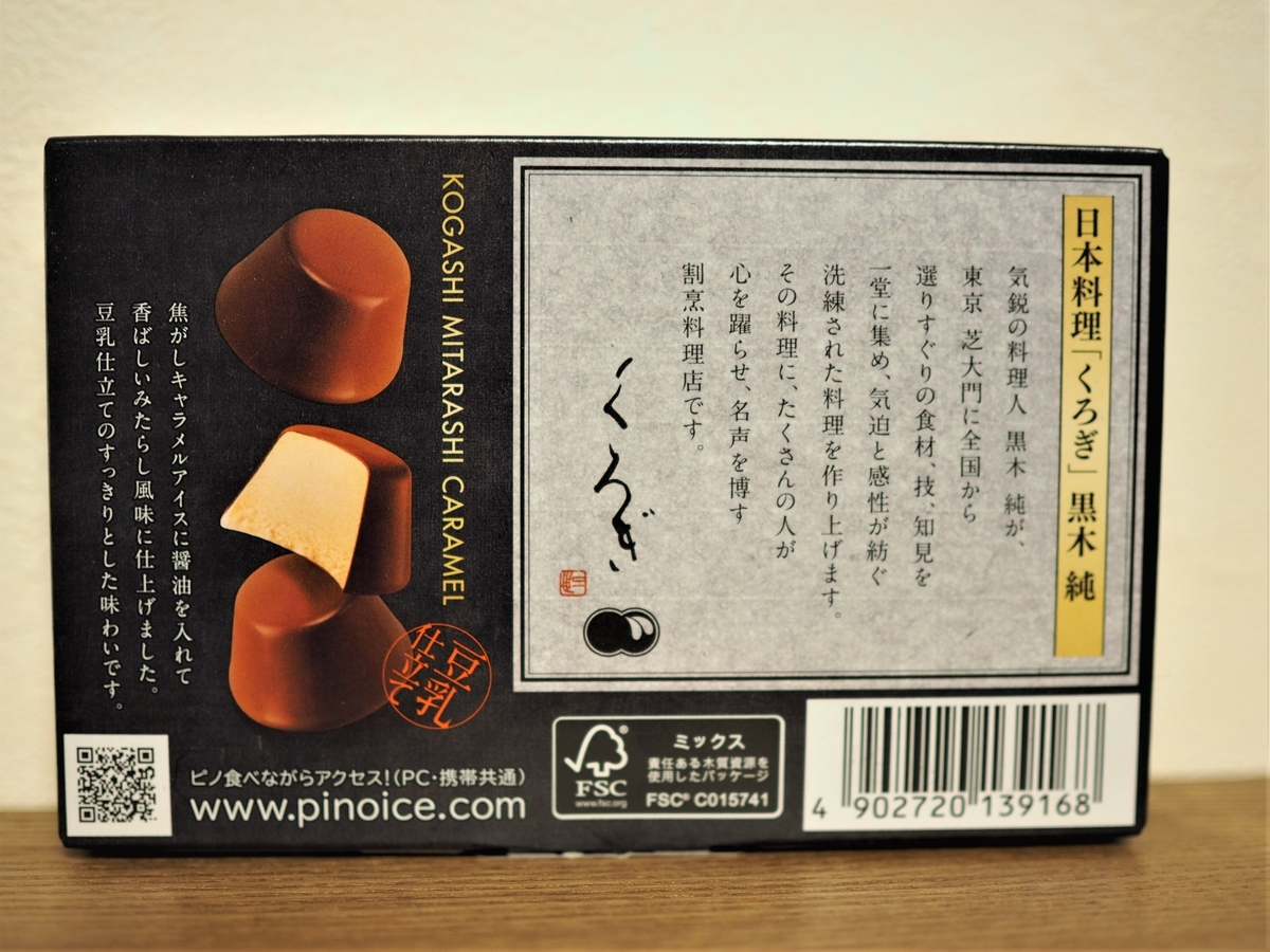 f:id:akishou-shumi:20200117232533j:plain