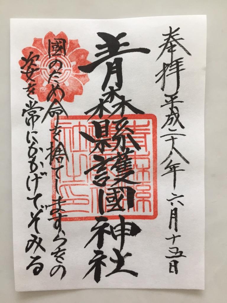 f:id:akita-ent:20160615180153j:plain