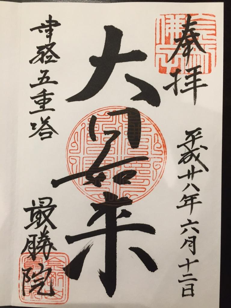 f:id:akita-ent:20160617213617j:plain