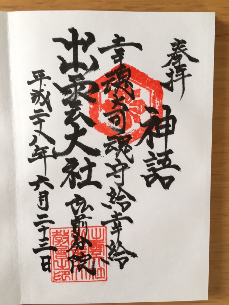 f:id:akita-ent:20160624054417j:plain