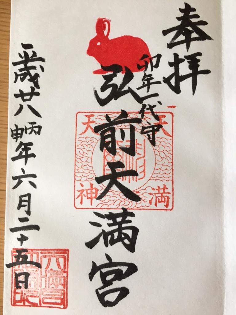 f:id:akita-ent:20160626071551j:plain
