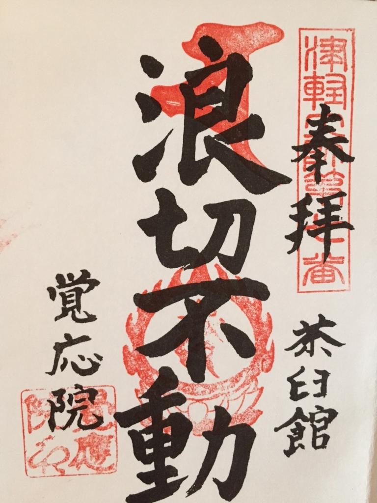 f:id:akita-ent:20160702060001j:plain