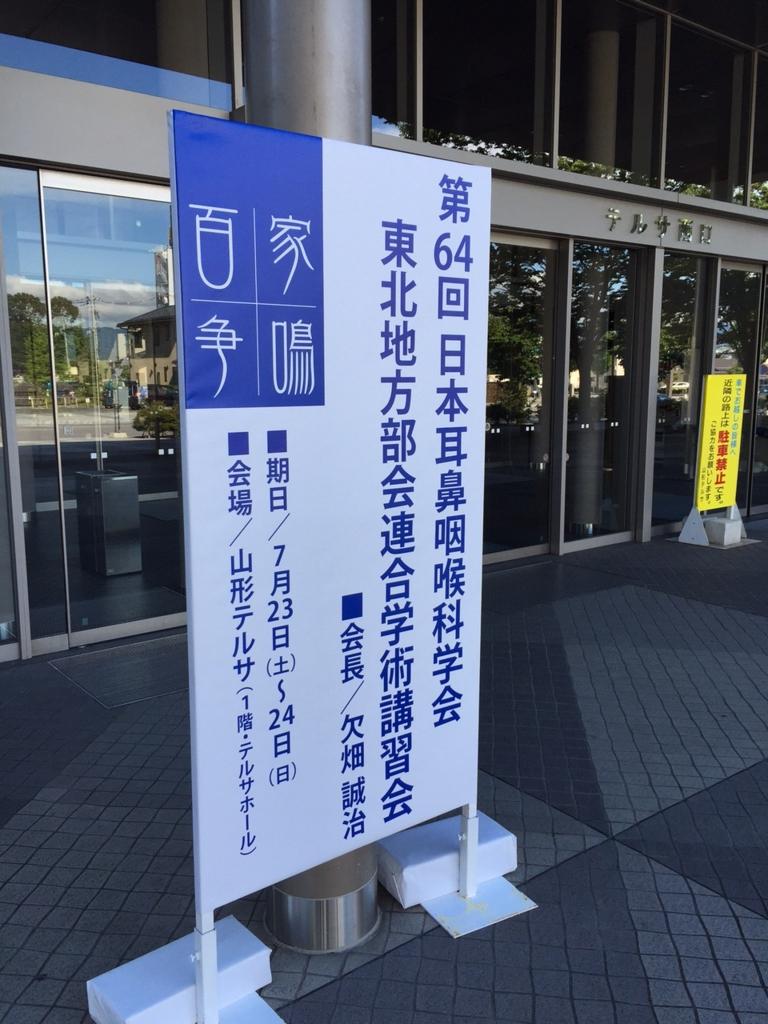f:id:akita-ent:20160724211109j:plain