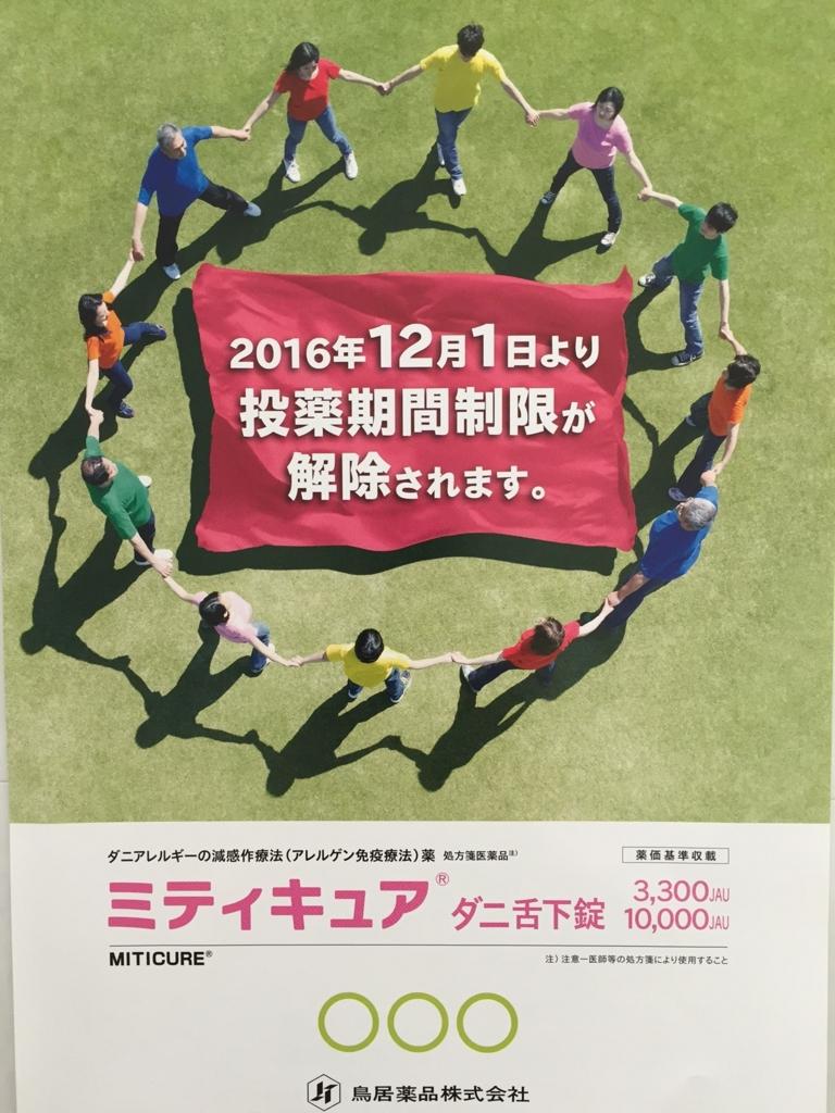 f:id:akita-ent:20161106071116j:plain