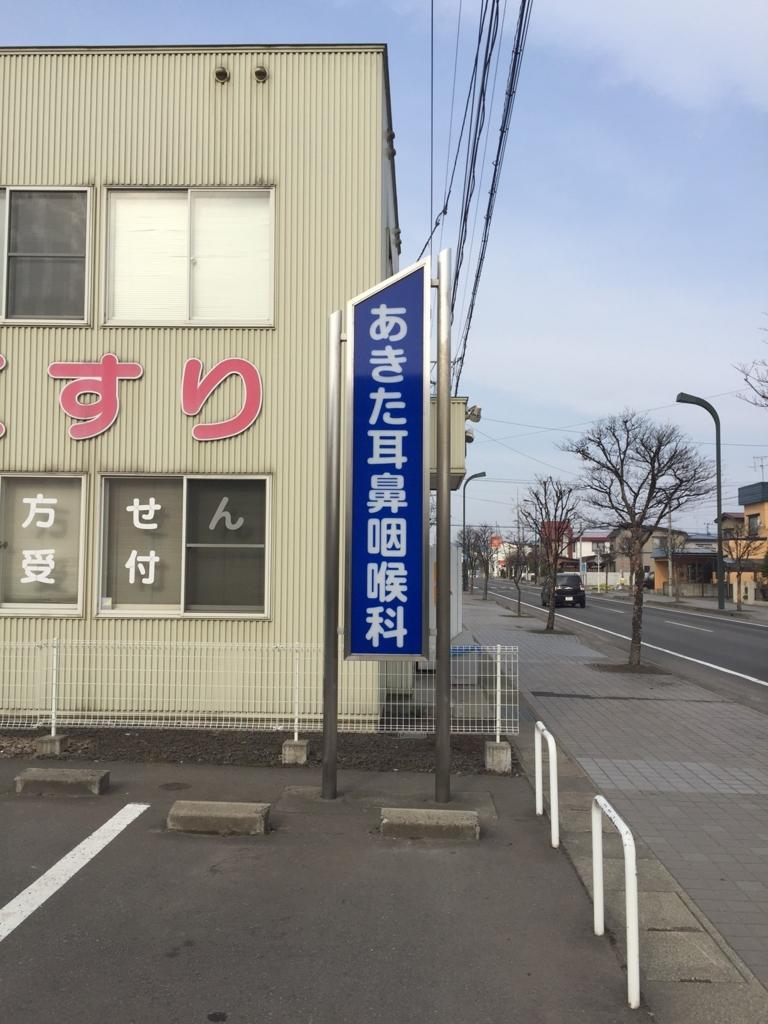 f:id:akita-ent:20170406221720j:plain