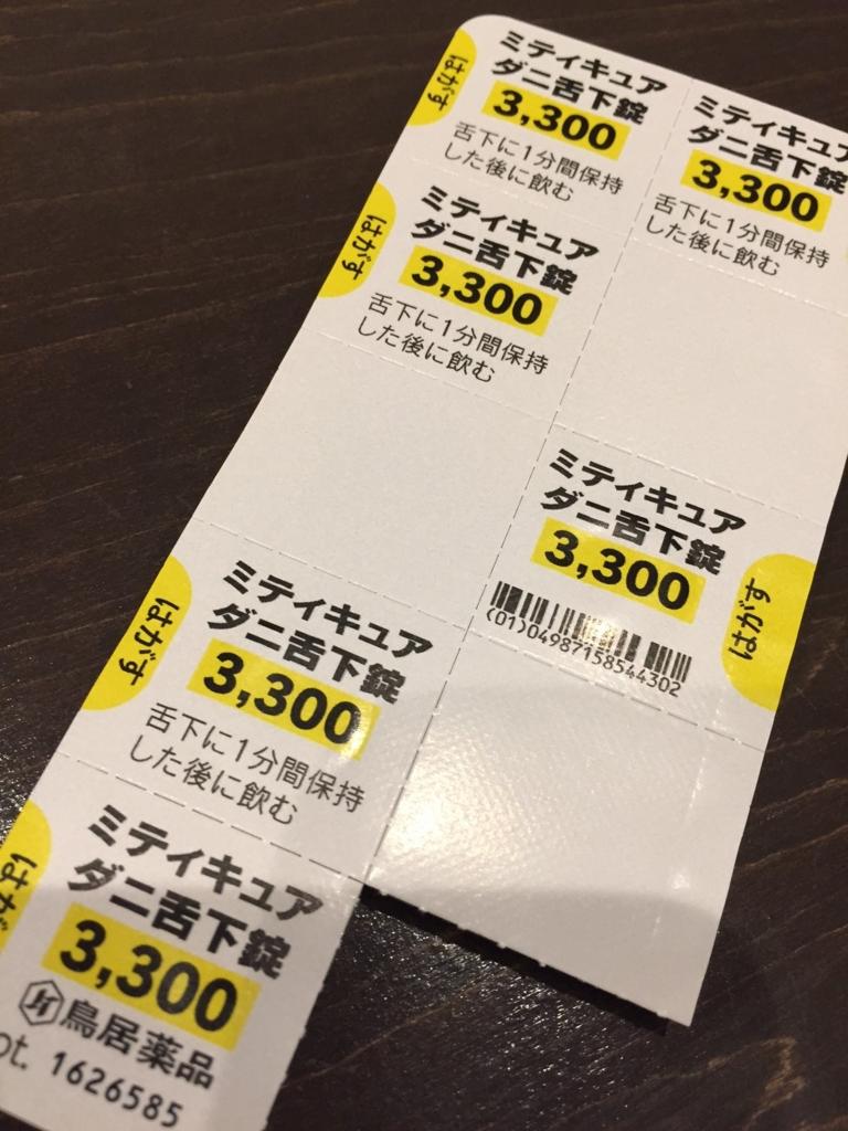f:id:akita-ent:20170420213648j:plain