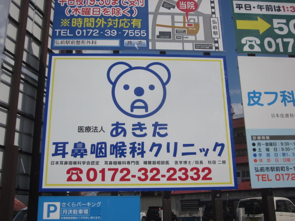 f:id:akita-ent:20170429091053j:plain
