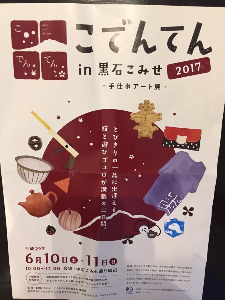 f:id:akita-ent:20170611191443j:plain
