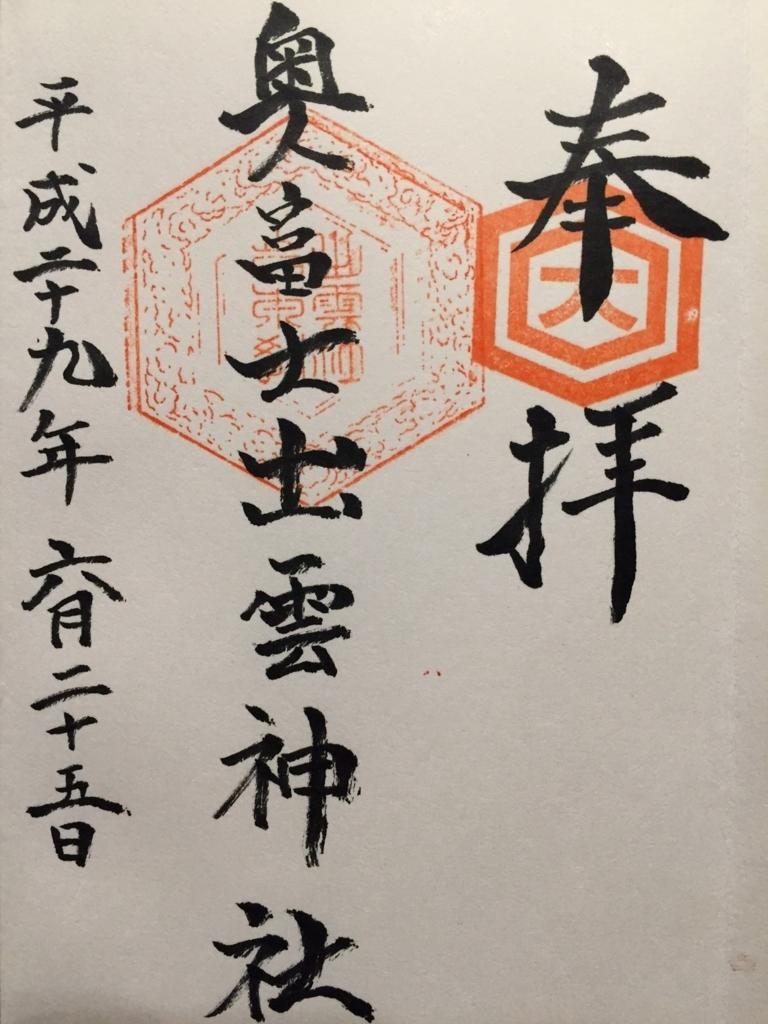 f:id:akita-ent:20170625173035j:plain