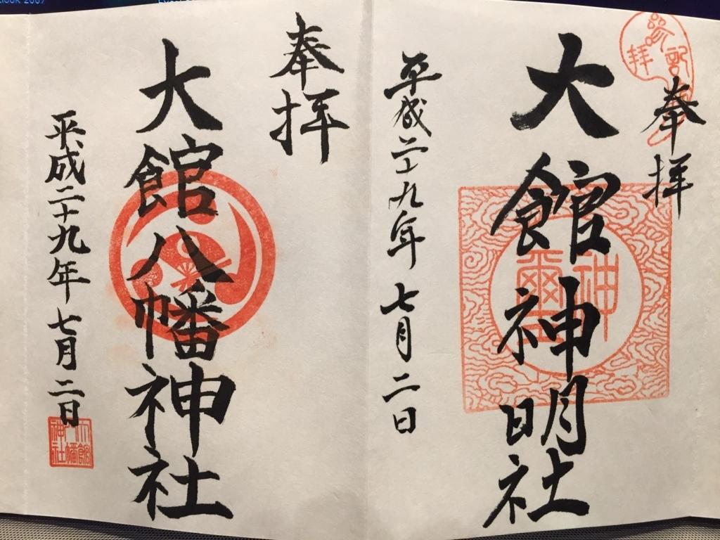 f:id:akita-ent:20170703055647j:plain