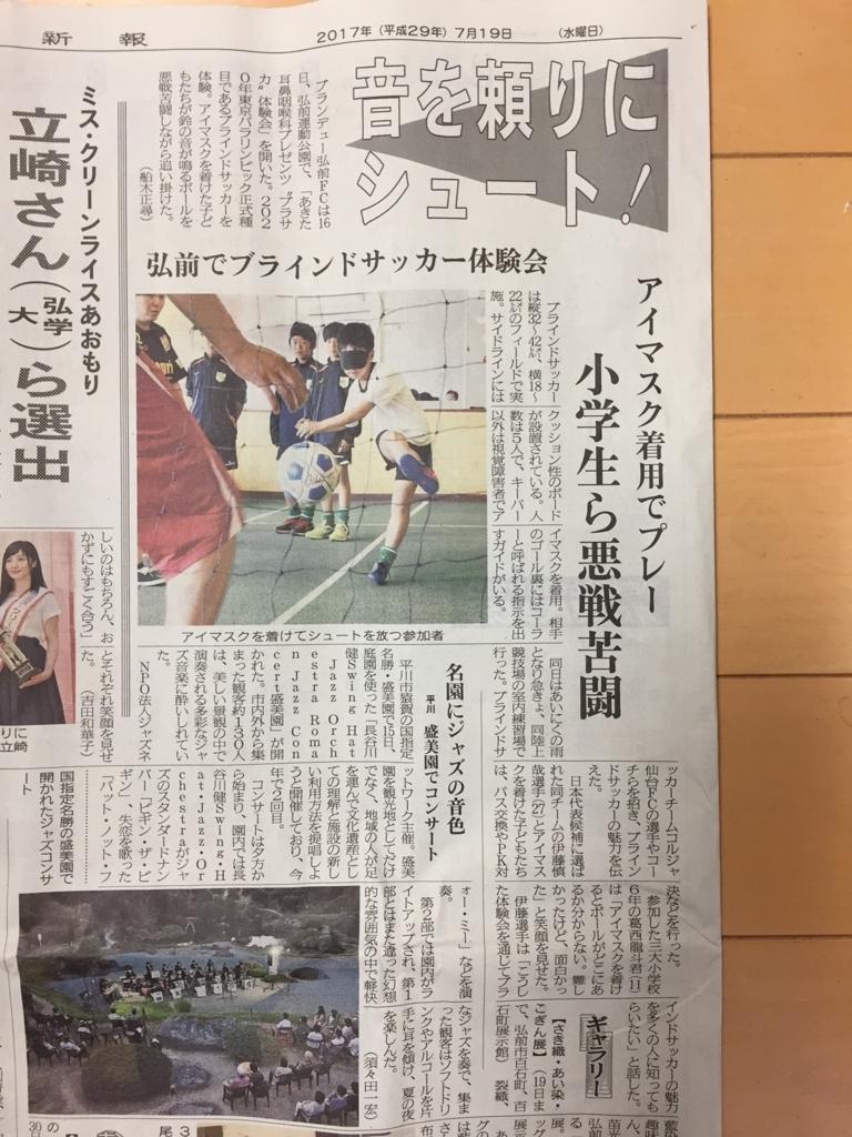 f:id:akita-ent:20170720174133j:plain