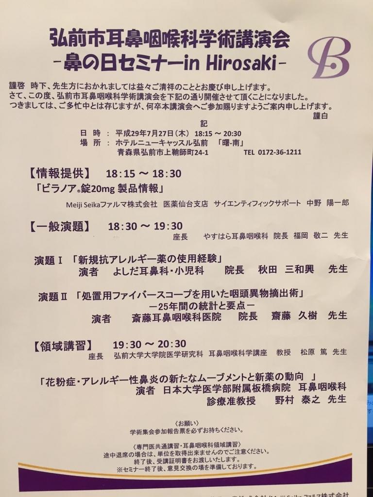 f:id:akita-ent:20170728051734j:plain