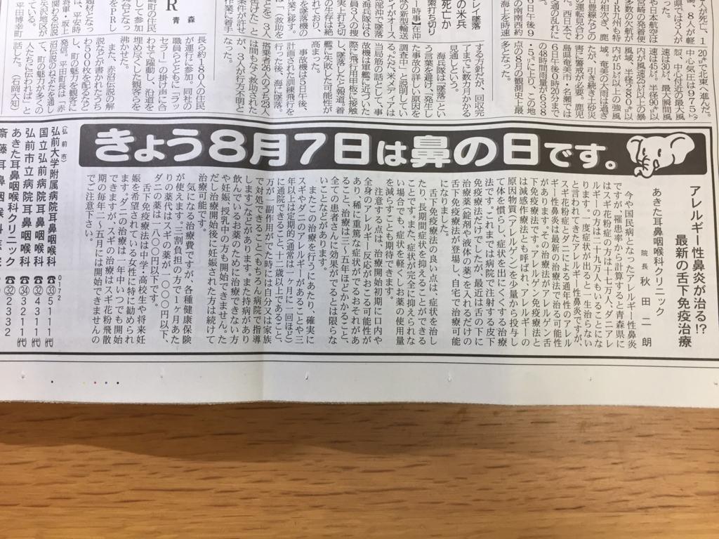 f:id:akita-ent:20170807083845j:plain