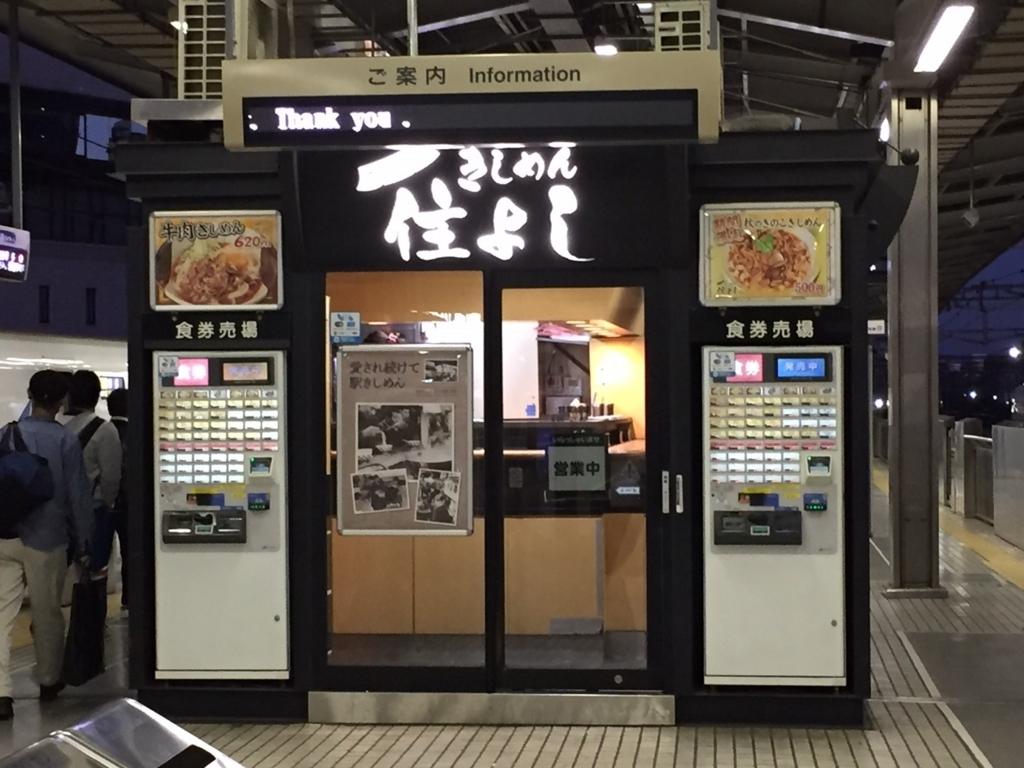 f:id:akita-ent:20171115180740j:plain