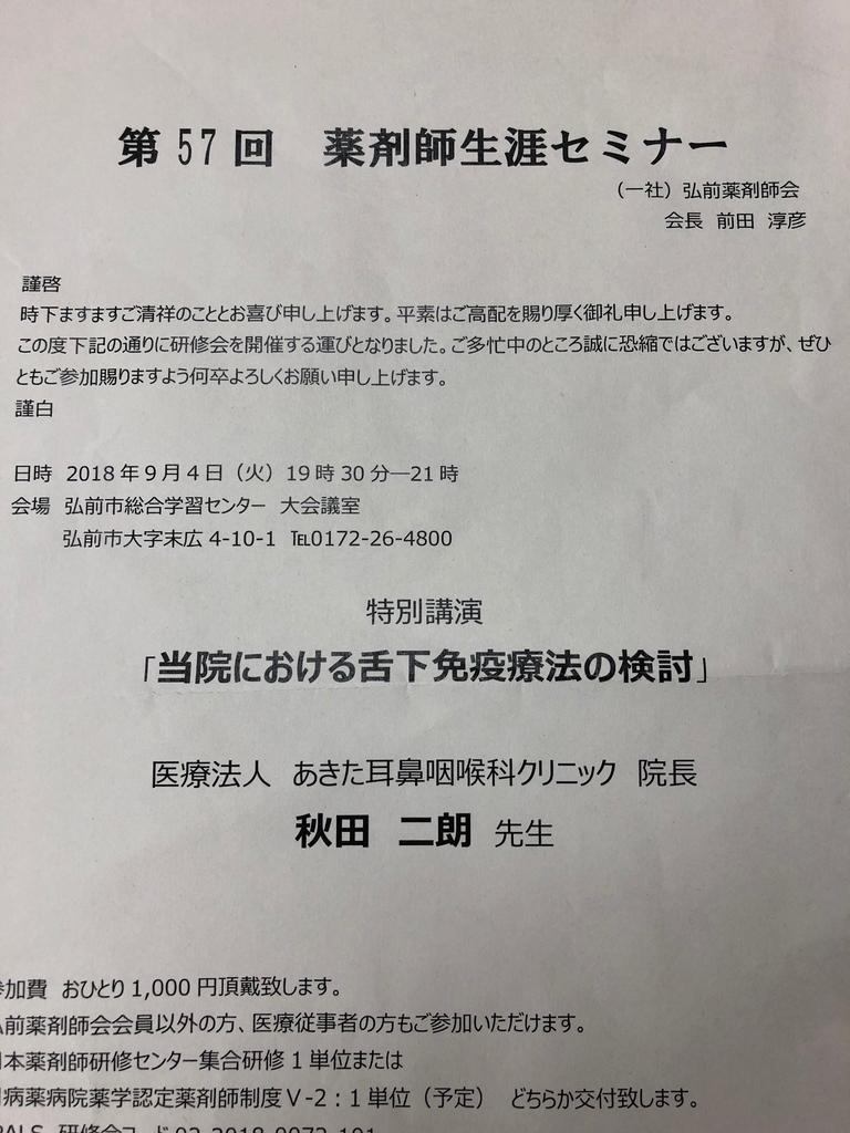 f:id:akita-ent:20180907112754j:plain