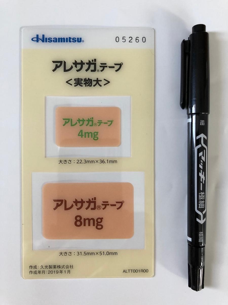 f:id:akita-ent:20190329082142j:plain