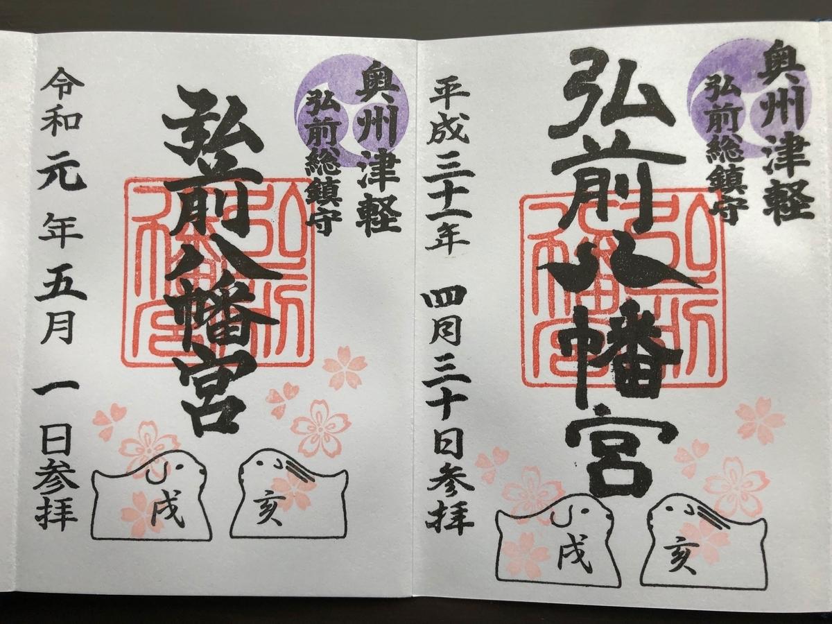 f:id:akita-ent:20190506162319j:plain